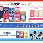 かぜ・花粉対策、ウイルス対策に三次元マスクシリーズ  興和株式会社