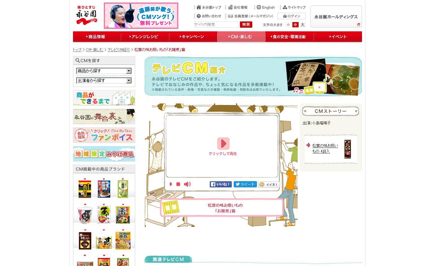 松茸の味お吸いもの「お雑煮」篇 テレビCM紹介 CM・楽しむ 永谷園