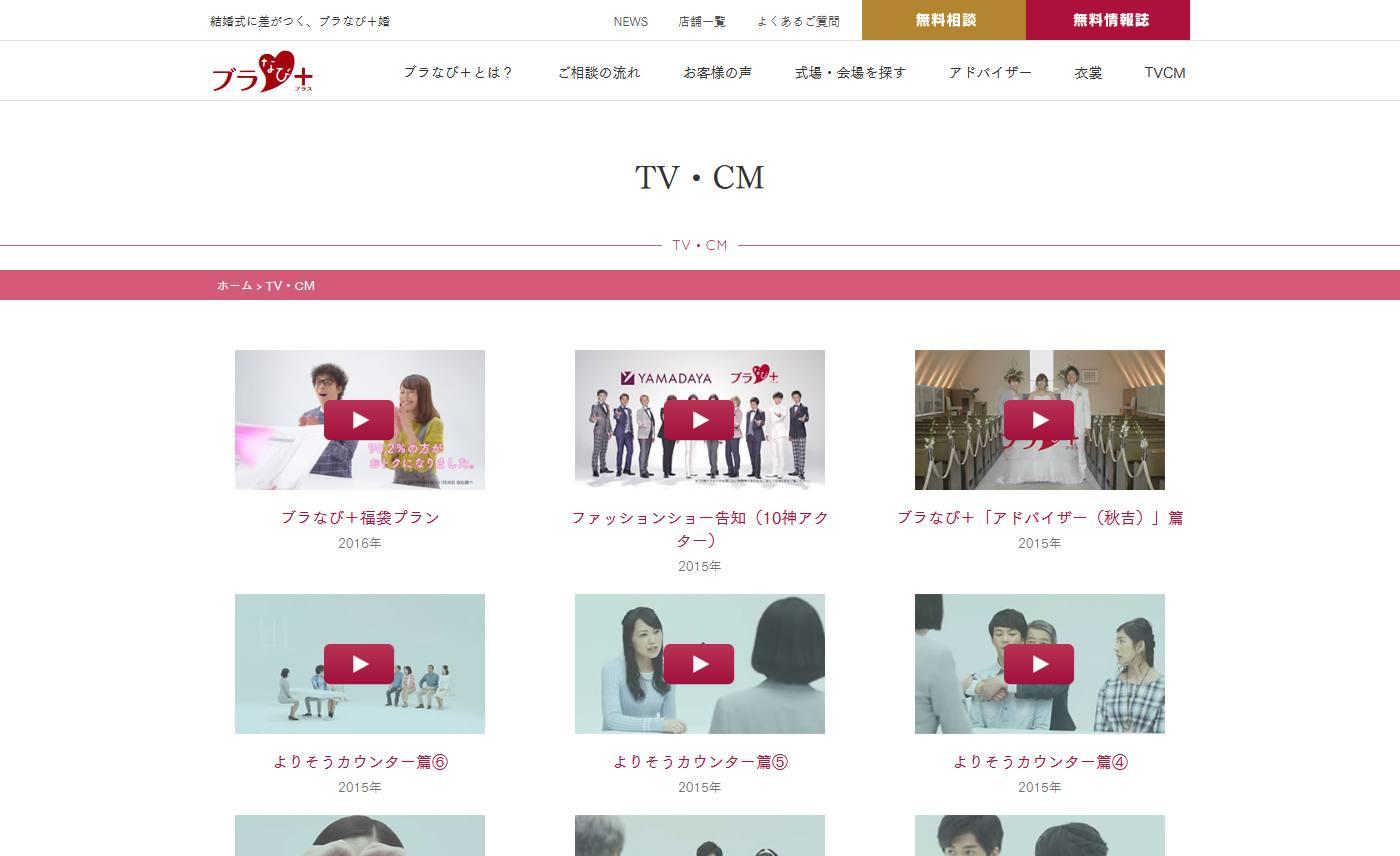TV・CM|ブラなび+