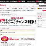 キャンペーン・イベント情報 - 『はじめてスマホ』キャンペーン  NTTドコモ