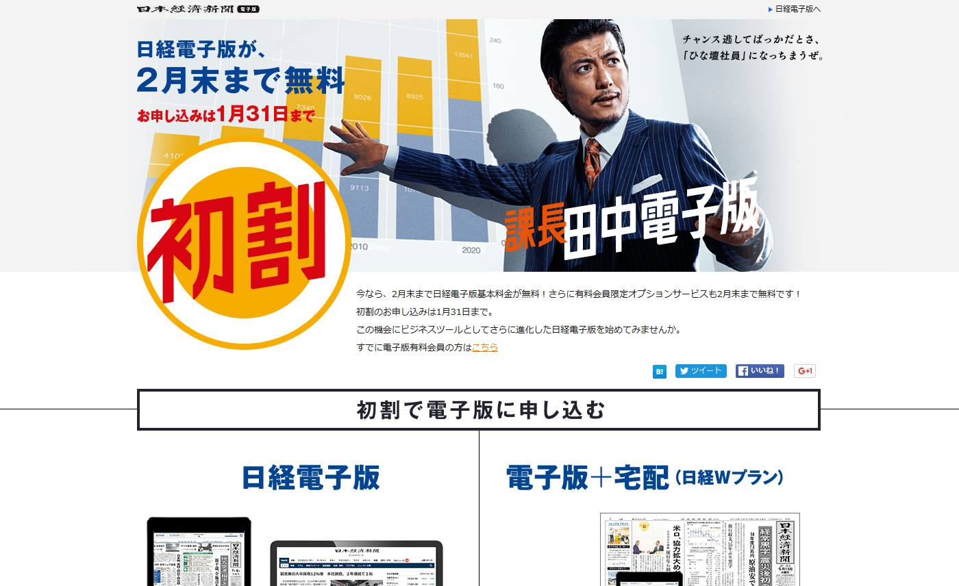 日経電子版 初割|日経電子版 広報部