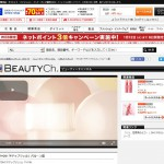 TV-CM「Pアップジェル」バルーン篇|DHCの動画コンテンツ DHC TV