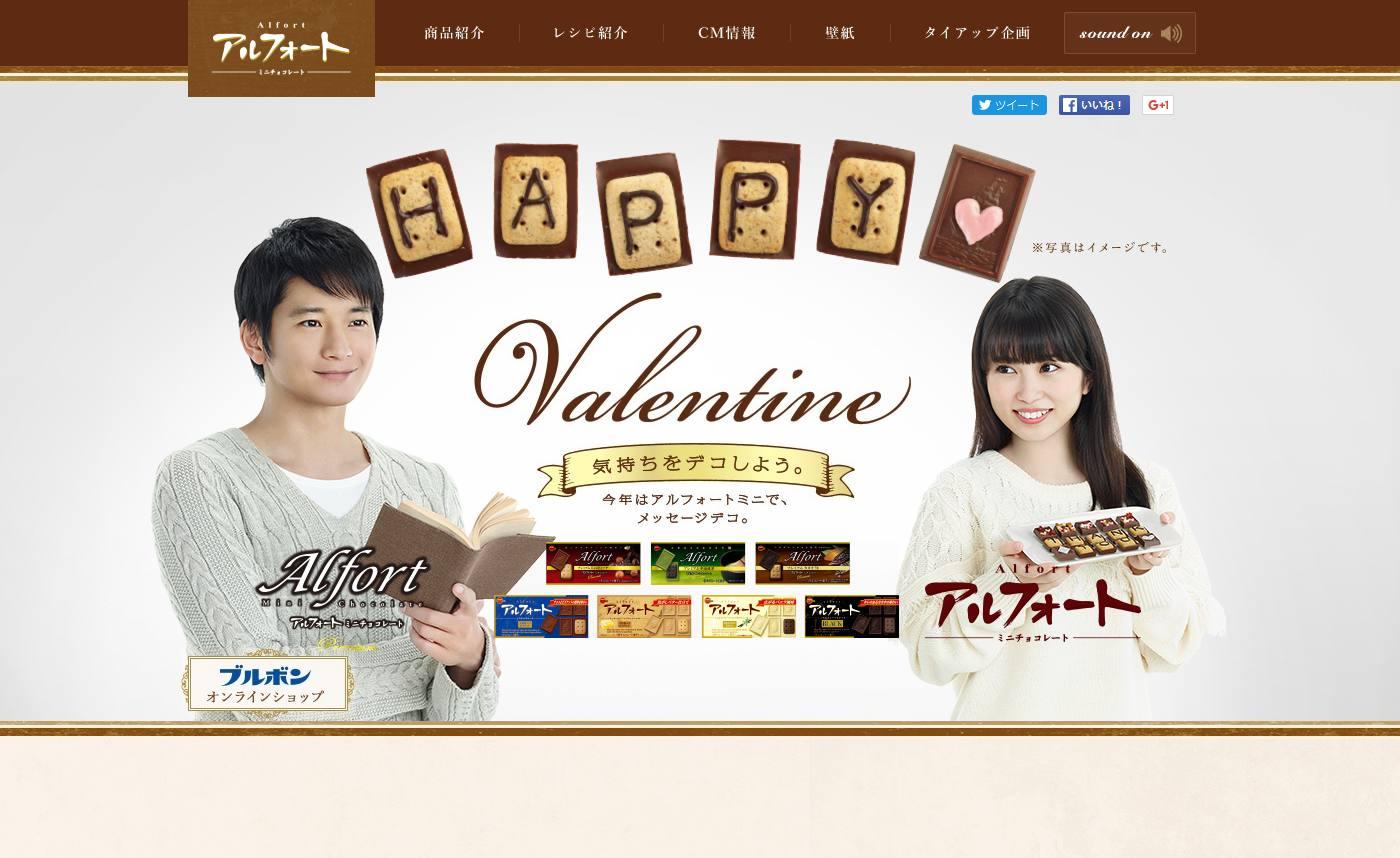 ブルボン アルフォートミニチョコレート ブランドサイト