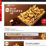 マックチョコポテト  キャンペーン  McDonald's