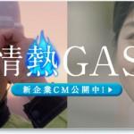 20160115-slide_jonetsu-gas