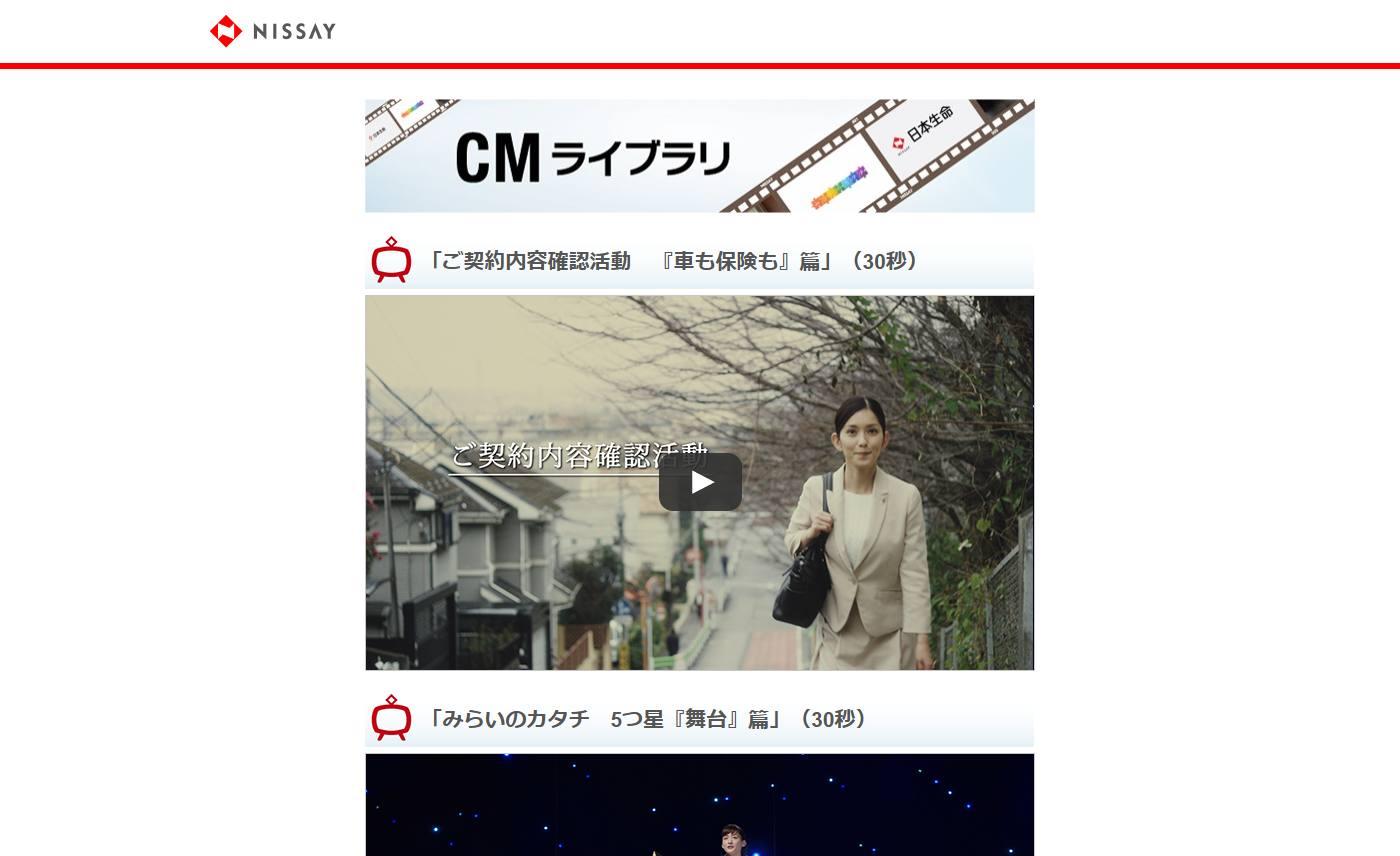 CMライブラリ « 日本生命保険相互会社