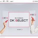 進化する賃貸住宅 DK SELECT - 大東建託株式会社