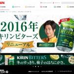 キリンチューハイ ビターズ|チューハイ・カクテル|商品情報|キリン