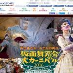 仮面舞踏会大カーニバル イベント&ニュース ハウステンボスリゾート