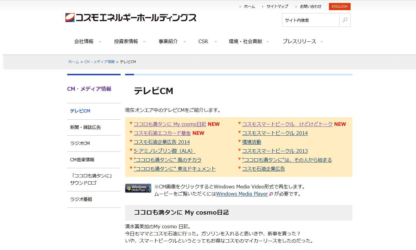 テレビCM  CM・メディア情報  コスモエネルギーホールディングス