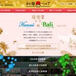 ハワイvsバリ島【現地愛対決】|H.I.S. 初夢フェア2016