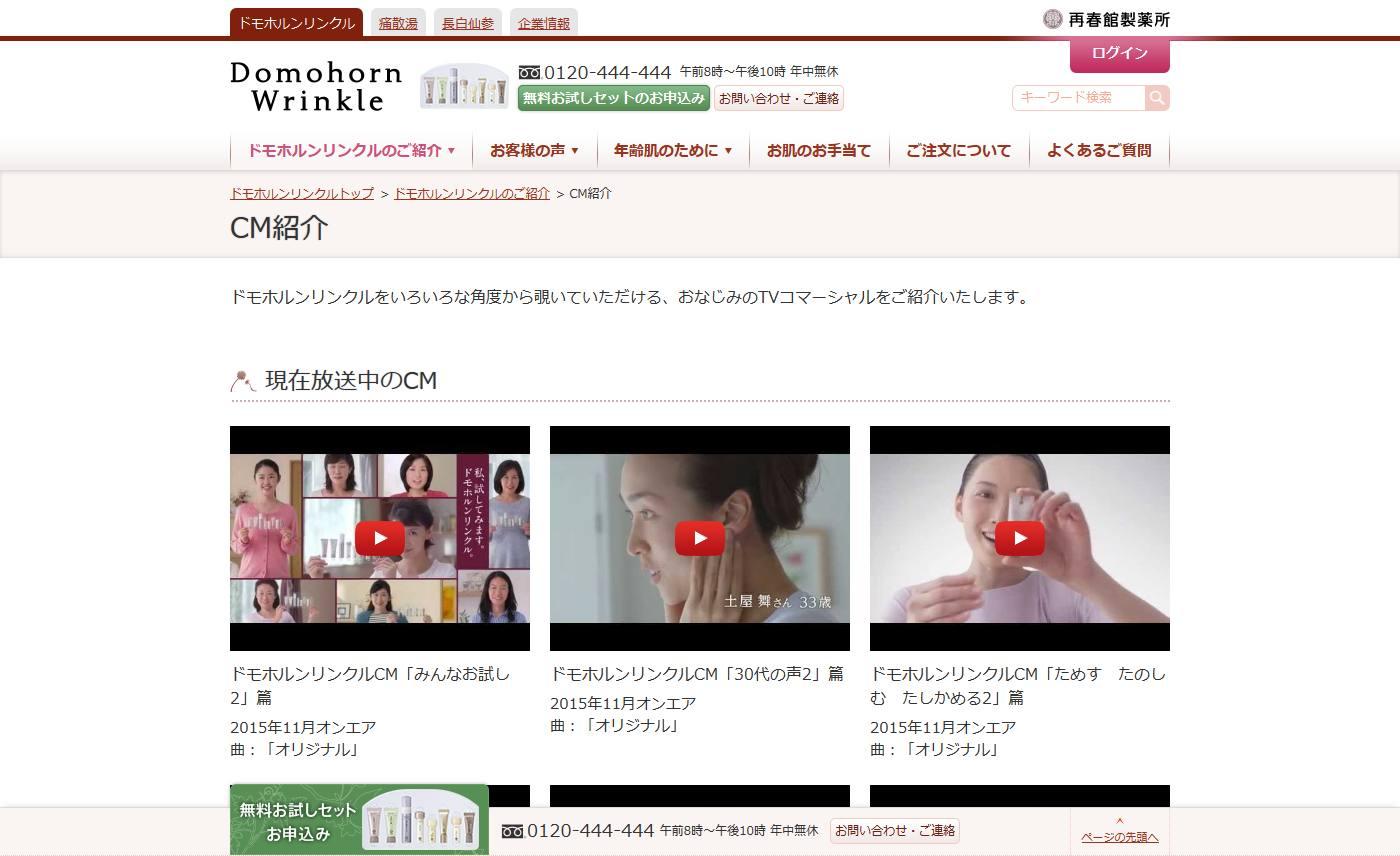 CM紹介|基礎化粧品ドモホルンリンクル