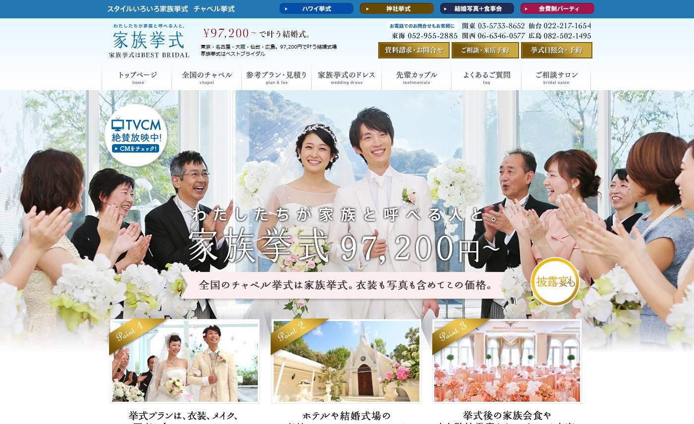 家族挙式・家族婚はベストブライダル。97,200円の結婚式