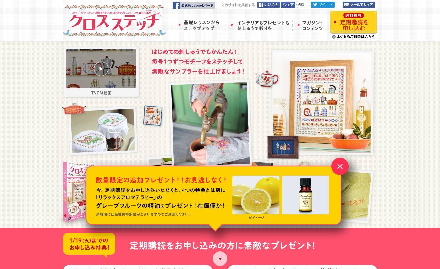 クロスステッチ:ホーム  アシェット・コレクションズ・ジャパン株式会社