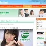 ライブガーデングループTVCM:ライブガーデン(Live Garden)- 五月女総合プロダクト株式会社