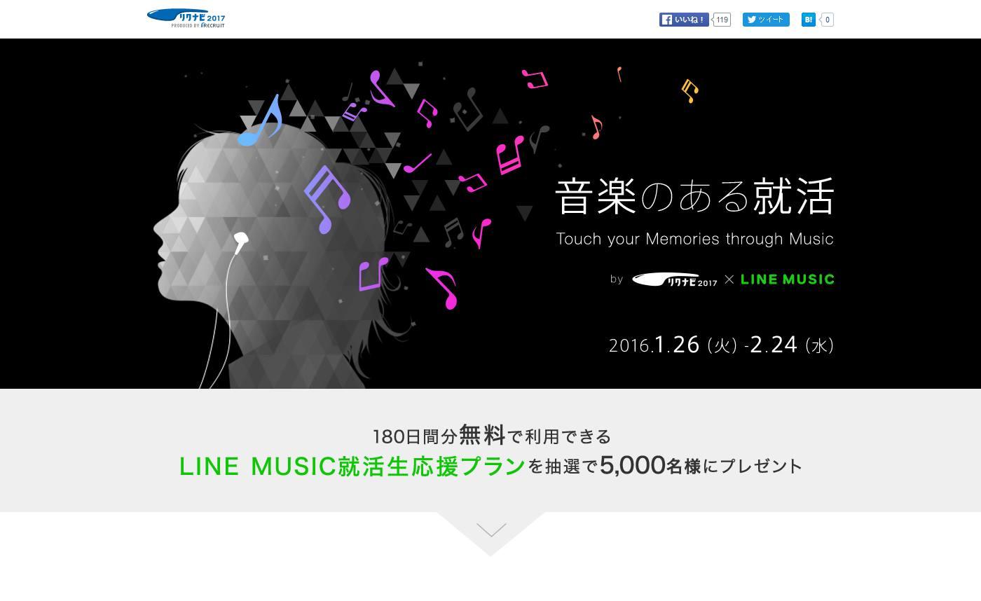 音楽のある就活 by リクナビ2017×LINE MUSIC