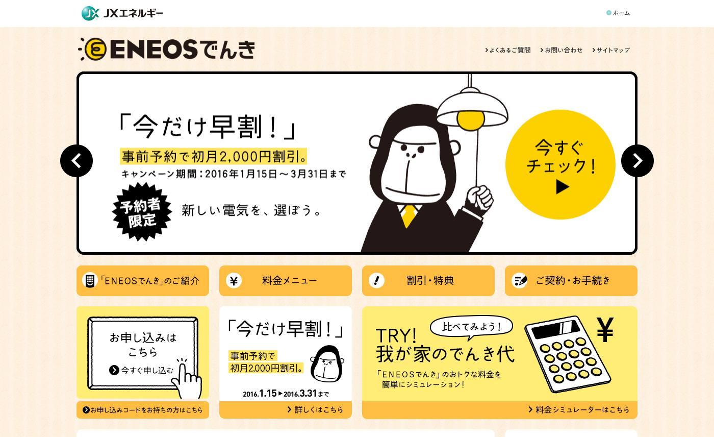ENEOSでんき|JXエネルギー