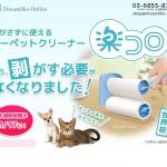Dreamlike Online 「楽コロ」ペットの毛もラクラク!剥がさないで使えるカーペットクリーナー