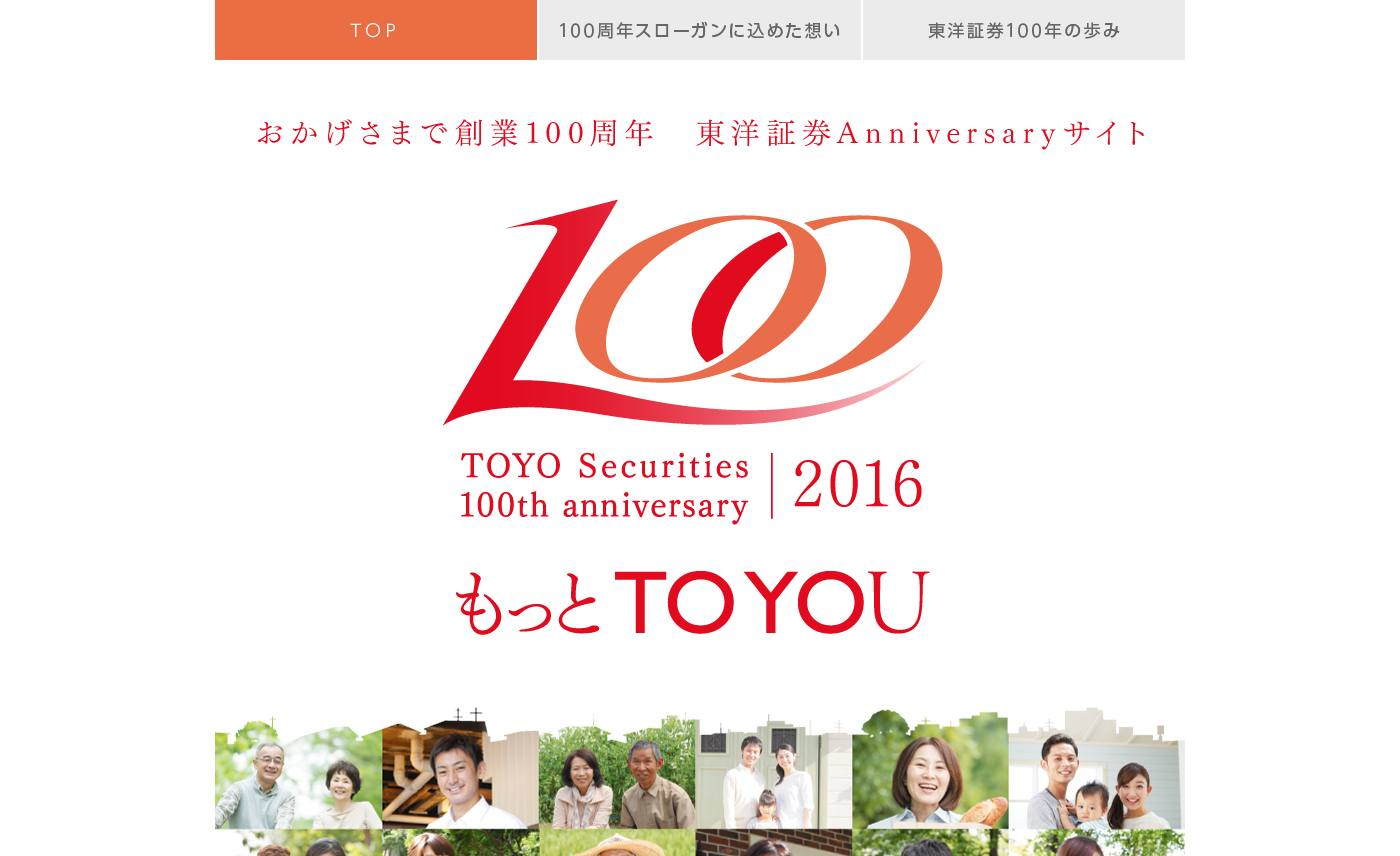 100周年記念サイト