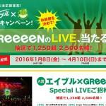 新生活応援宣言! エイブル × LIVEキャンペーン! GReeeeNのLIVE当たる