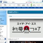 H.I.S. CMギャラリー[首都圏発]