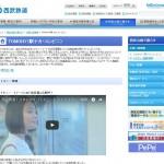 TOMONY(駅ナカ・コンビニ):西武鉄道Webサイト