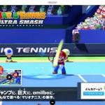 マリオテニス ウルトラスマッシュ  Wii U  任天堂