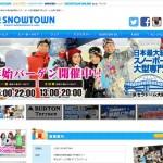 JSBC SNOWTOWN 京セラドーム大阪