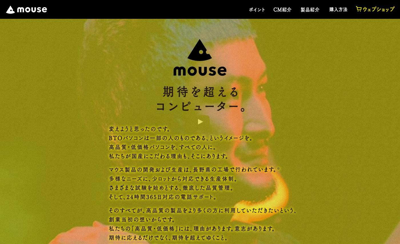 CMスペシャルサイト|BTOパソコンのマウスコンピューター