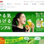 パーフェクトフリー|ノンアルコール飲料|商品情報|キリン