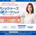 フレッシャーズ(卒業式・入学式・入社式スーツ)フェア|AOKIのメンズ&レディース