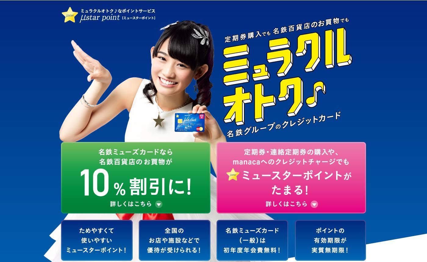 ミュラクルオトク♪名鉄グループのクレジットカード|ミュースターポイントサイト