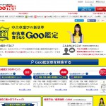 プロトコーポレーション グーネット「Goo鑑定」篇 山本美月