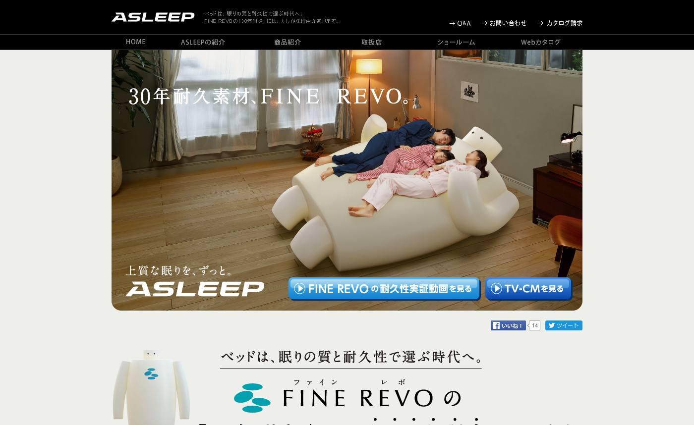 FINE REVOの驚異の耐久性を動画で実証!|ASLEEP(1)