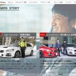 富士重工業 スバル LEVORG (レヴォーグ)「GT Tourer」篇 田村笑美
