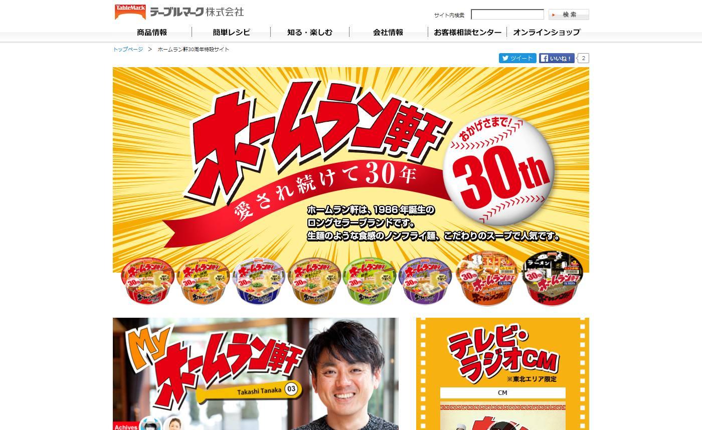 ホームラン軒30周年特設サイト【テーブルマーク】