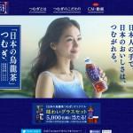 日本の烏龍茶 つむぎ