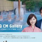 BBIQ CM Gallery|BBIQ(ビビック)公式サイト