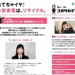 環境省 小型家電リサイクル普及啓発キャンペーン