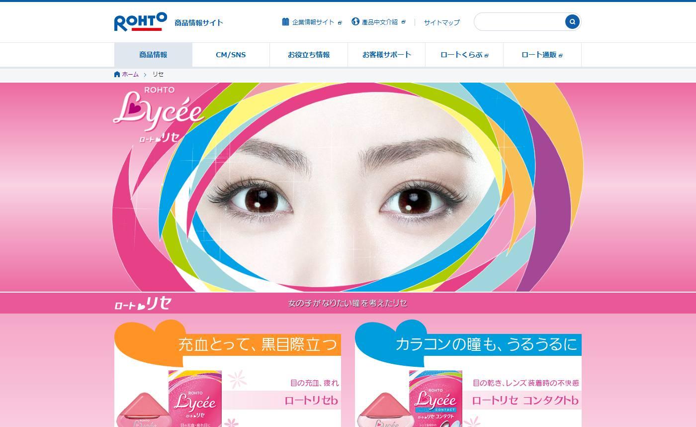 リセ  ロート製薬- 商品情報サイト