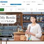 木村文乃のMy Bottle どこでもCafe|CM・キャンペーン情報|知る・楽しむ|象印