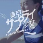 東京サプライ少女│東京マラソン2016オフィシャルドリンク ポカリスエット