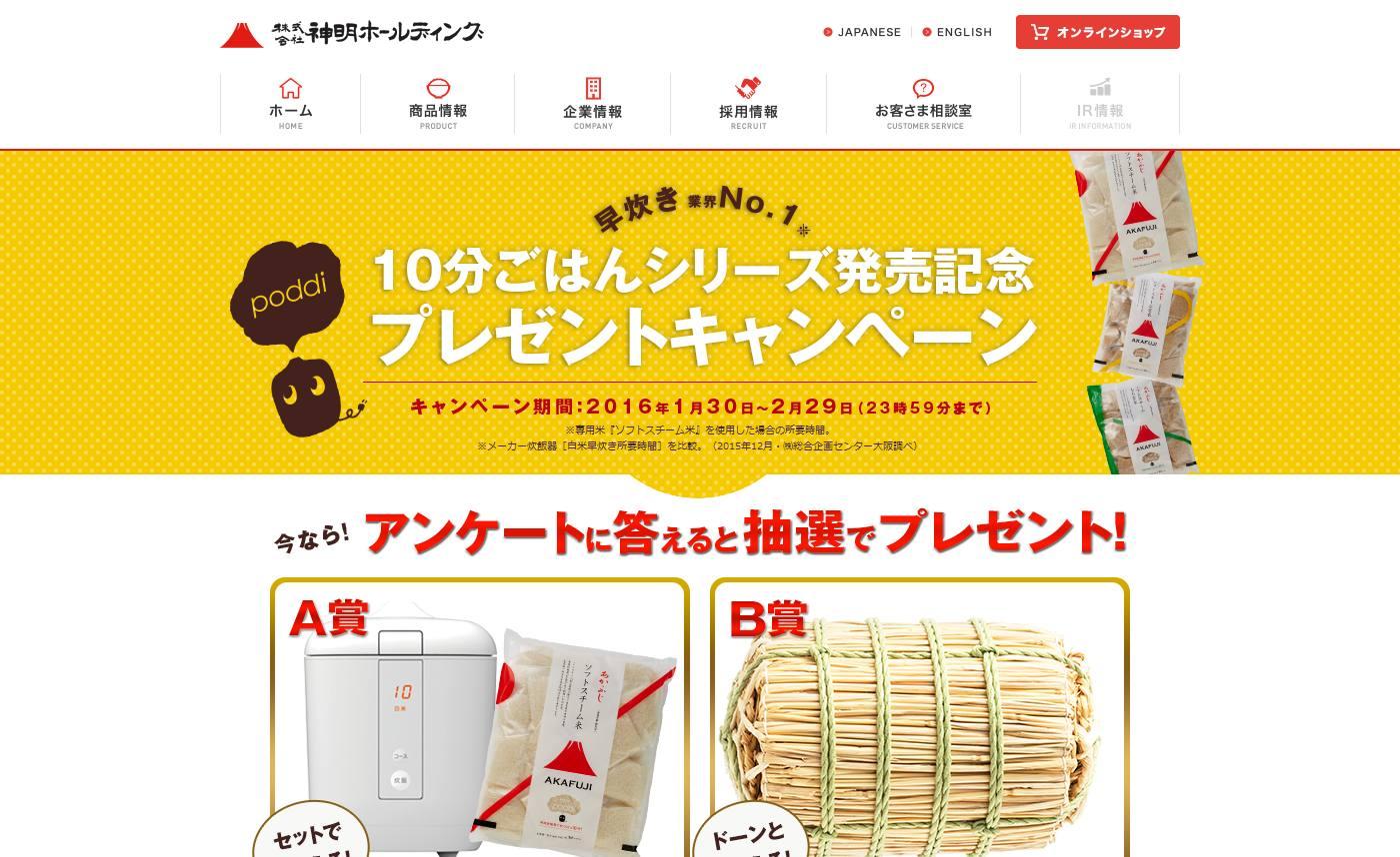10分ごはんシリーズ発売記念プレゼントキャンペーン  株式会社神明ホールディング