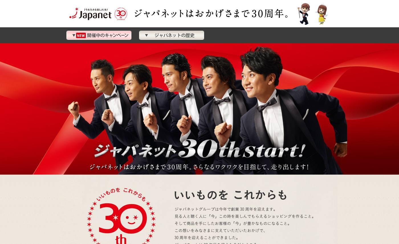 【ジャパネットたかた】 30周年特設サイト:通販、テレビショッピング