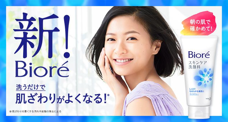 s_foam01_main_title