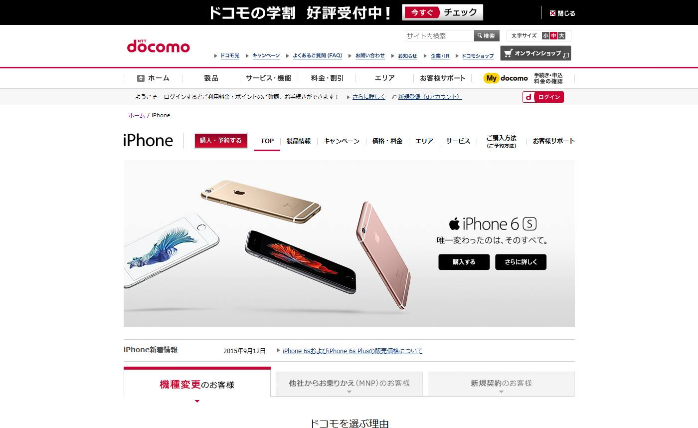 iPhone  NTTドコモ