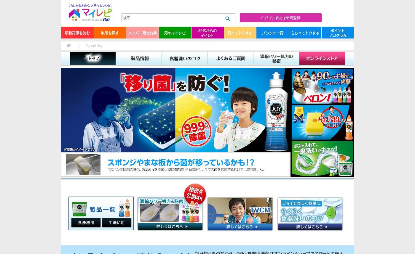 台所洗剤、食器用洗剤の【ジョイ】公式サイト|P&G