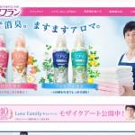 香りとデオドラントのソフラン 柔軟剤(香り・消臭) ライオン株式会社