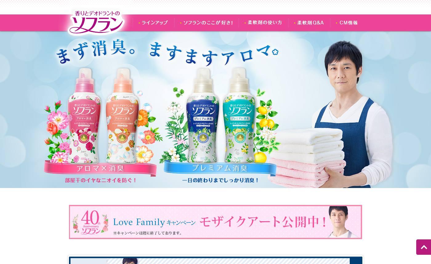 香りとデオドラントのソフラン|柔軟剤(香り・消臭)|ライオン株式会社