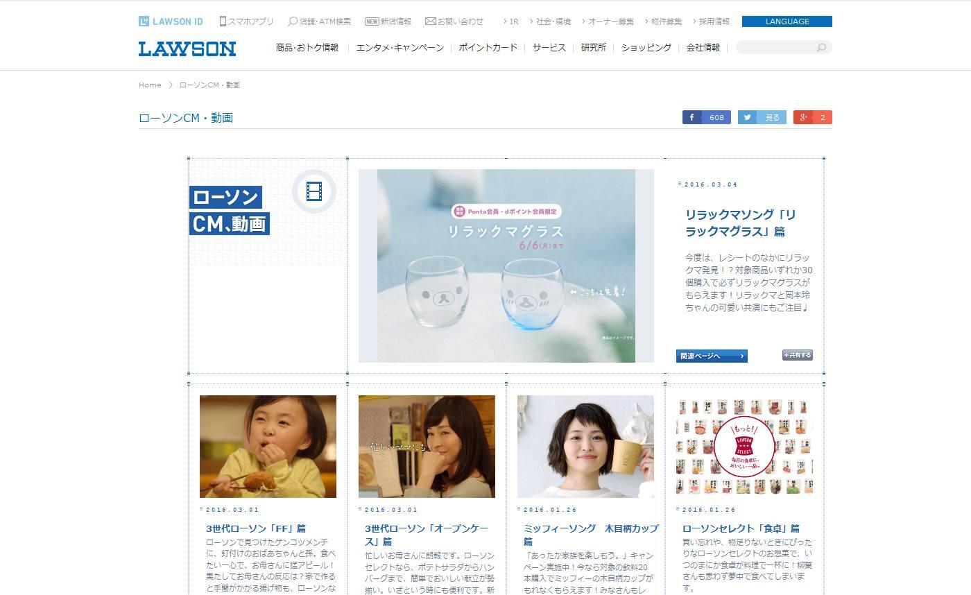 ローソンCM・動画|ローソン